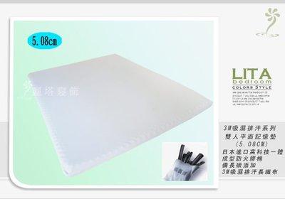 -麗塔寢飾- 3M吸濕排汗布+備長炭 惰性棉記憶床墊系列【雙人平面記憶床墊(高5.08cm)】