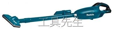 商品缺貨中/含稅.DCL181FZ/藍色【工具先生】Makita牧田18V 充電式 吸塵器*單主機*單觸開關 膠囊式集塵