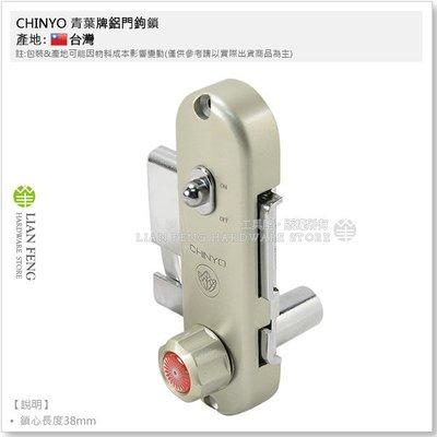 【工具屋】CHINYO 青葉牌鋁門鉤鎖 570二代 排片鎖 高級鐮錠鎖 1200型 扁匙 鋁門鎖 鎌錠鎖 台灣製