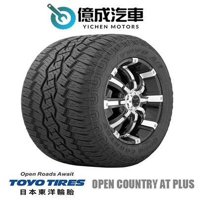 《大台北》億成汽車輪胎量販中心-東洋輪胎 215/65R16 OPEN COUNTRY AT plus