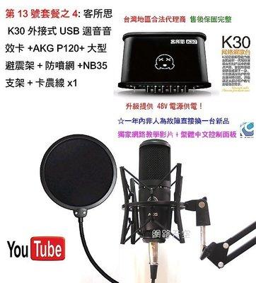 RC第13號套餐之4:K30+台灣公司貨保固AKG P120+大型避震架+防噴網+NB35支架送166種音效補件
