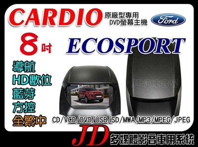 【JD 新北 桃園】CARDIO FORD ECOSPORT 福特 DVD/USB/HD數位/導航/藍芽 8吋專用主機。