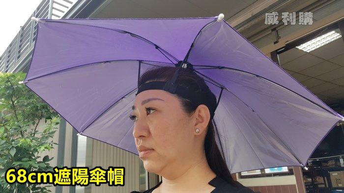 【喬尚拍賣】68cm防曬傘帽 釣魚帽傘 防紫外線傘帽 頭傘