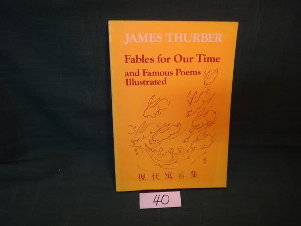 【愛悅二手書坊 11-52】Fables for Our Time現代寓言集 書林出版
