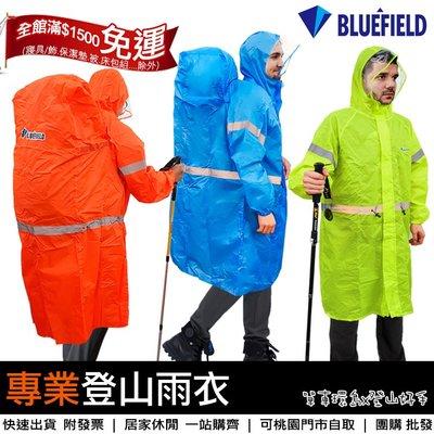 【登山好手】專業登山雨衣 登山背包雨衣 爬山連帽雨衣 反光條設計 連身背包雨衣~另有登山杖.繞境必備~可桃園自取