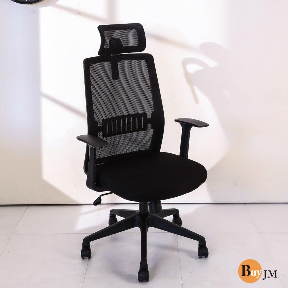《BuyJM》護腰機能辦公椅/電腦椅    P-ME-CH253