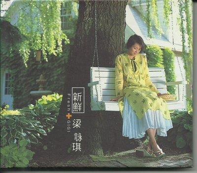 梁詠琪新鮮CD_紙盒版