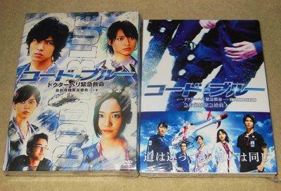 買二送一!《緊急救命 code blue 1-3》20碟DVD 精裝 山下智久/新垣結衣DVD