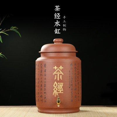 高鳴商城 宜興心經水缸紫砂刻字純淨水泡茶裝水罐子紫砂飲水機定制 編號a006