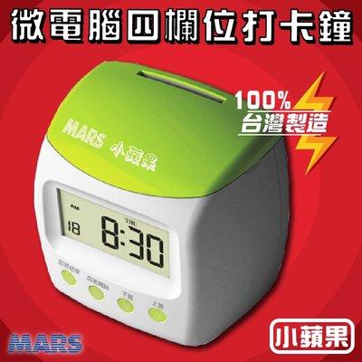 MARS-台灣製造小蘋果微電腦四欄位打卡鐘/考勤機 打卡機 鬧鐘 時鐘 辦公用品 公司行號