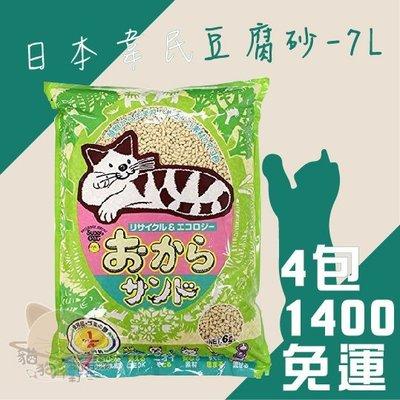 ×貓狗衛星×【4包免運賣場】韋民。【超級豆腐砂】7L