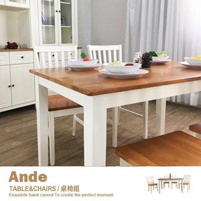 品歐家具|餐桌椅組 書桌椅組 南歐地中...