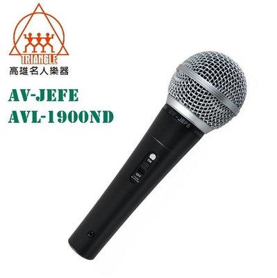 【名人樂器全館免運】AV-Jefe AVL-1900ND 動圈式麥克風,人聲用 AVL1900ND