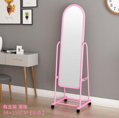 『格倫雅』有支架38×150粉色穿衣鏡家用臥室全身落地鏡服裝店鏡宿舍大鏡子^5525