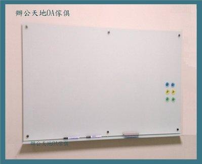 【辦公天地】磁性玻璃白板(150*90),承接訂製尺寸,新竹以北都會區免運費