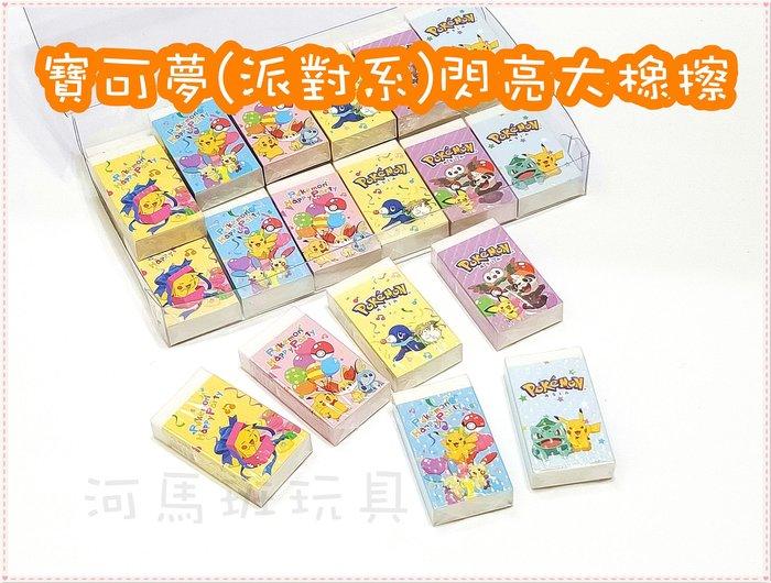 河馬班玩具-授權卡通-精靈寶可夢(派對系)閃亮大橡擦/無毒橡皮擦