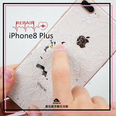 【愛拉風 】台中iphone維修 可分期 快速維修iPhone8+5.5吋 後蓋破裂 換背蓋 更換後蓋另有iPhone8