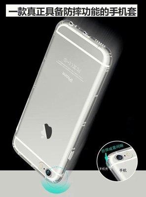彰化手機館 iPhone6SE 防摔殻 空壓殼 氣壓殼 軟殼 護盾 手機殼 保護殼 iPhone5S iPhone5