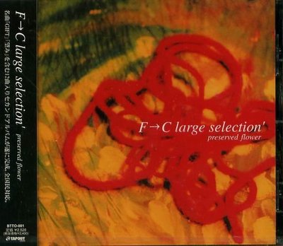 K - F-C large selection' - preserved flower - 日版 FC - NEW