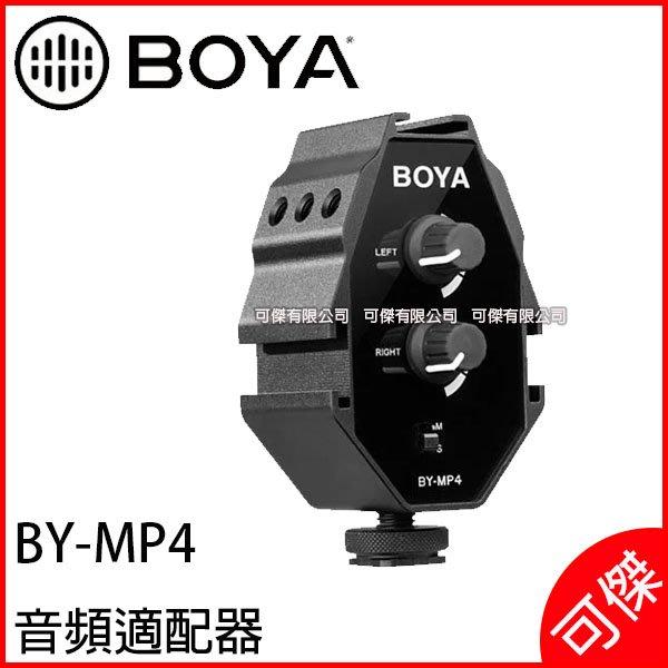 BOYA 博雅 BY-MP4 音頻適配器 專為智能手機 相機 攝影機 公司貨  可傑