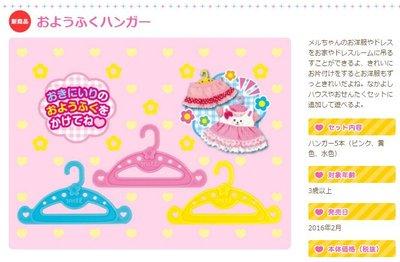 小美樂娃娃 配件 衣架(5入)_ PL 51283 原價1305元 永和小人國玩具店