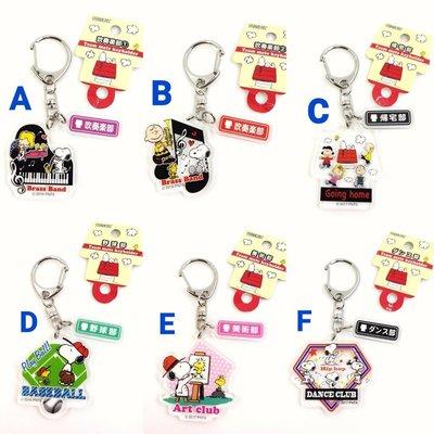 日本Snoopy商品 史努比2020東京奧運紀念款系列壓克力鑰匙圈吊飾