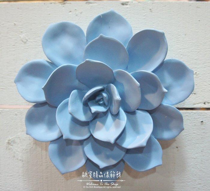 ~*歐室精品傢飾館*~鄉村風格 INS 簡約 立體 冷瓷 花朵 花牆 壁飾 牆面 布置 居家 民宿 藍 小款~新款上市~