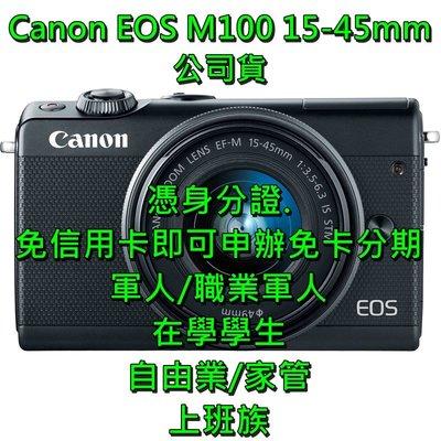 Canon EOS M100 15-45mm +64G 台灣公司貨【免卡.分期】【現金分期】【免頭款】自選繳費日期