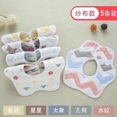 360度旋轉圍嘴嬰兒口水巾純棉紗布新生兒童寶寶防水圍兜夏季薄款
