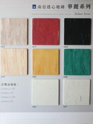 美的磚家~南亞透心塑膠地磚45cmx2.0m/m.南亞地磚.塑膠地板.華麗~650元/坪 超耐磨 !.壁紙施工