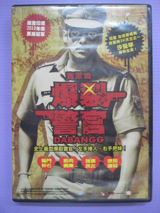 【大謙】《 寶萊塢之爆裂警官 》台灣正版二手DVD