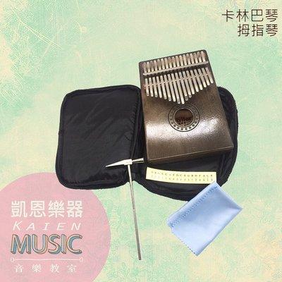 『凱恩音樂教室』Stiller 卡林巴 拇指琴  桃花心木 共五色  皆附調音槌 琴布 專用琴袋