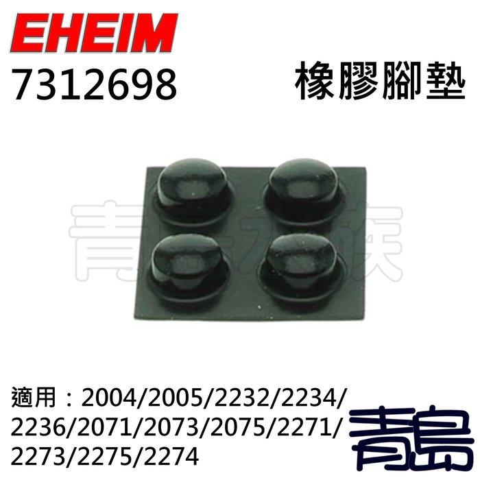 Y。。。青島水族。。。7312698德國EHEIM---橡膠腳墊(零配件)==阿圖玩家四代2271/2273/2275用