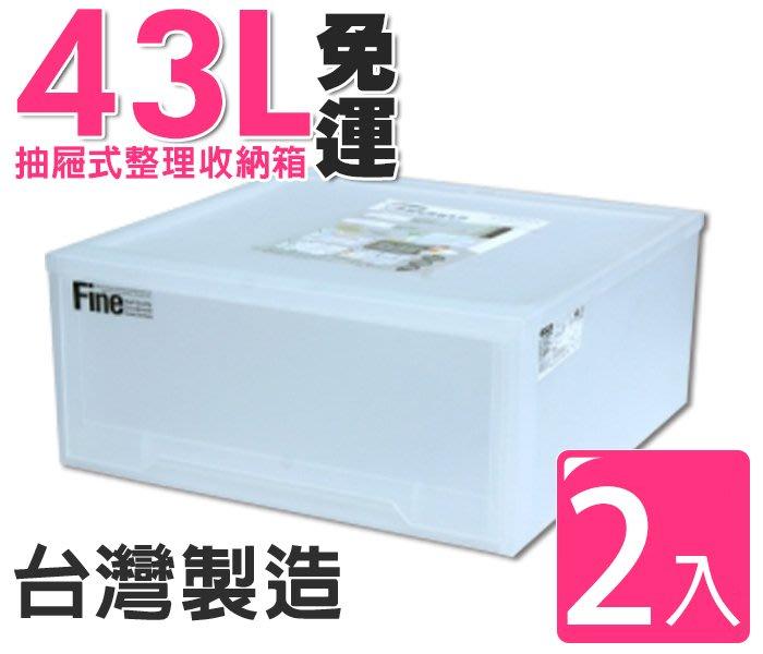 收納箱 【BPC022】KeyWay聯府43L抽屜式整理收納箱(2入) LF0085 雜物 整理箱 SORT
