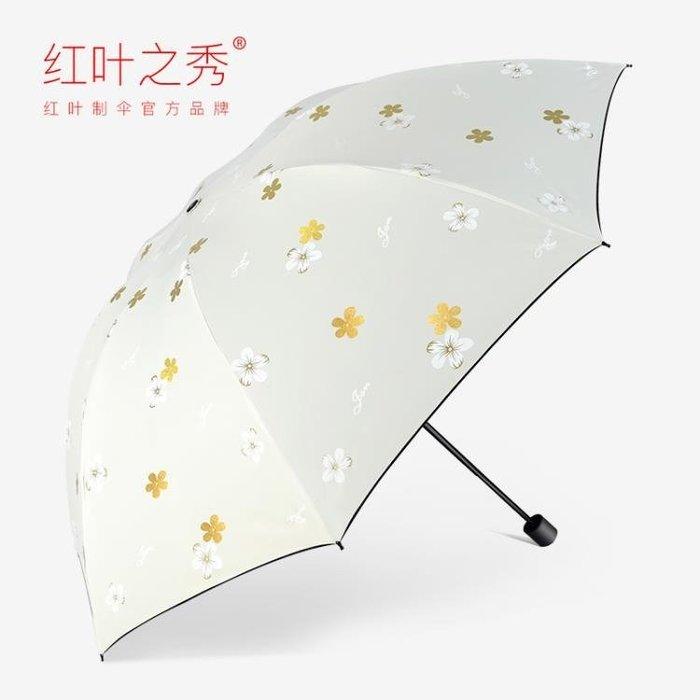 雨傘 紅葉雨傘遮陽傘防紫外線女太陽傘防曬大號加固黑膠三折傘晴雨兩用