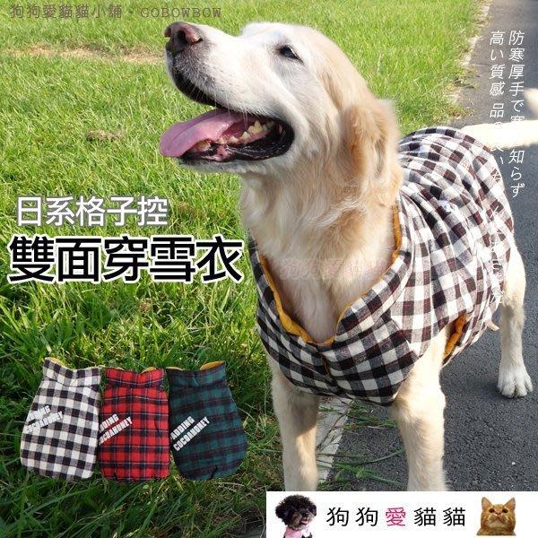 【狗狗愛貓貓小舖】〈大型犬〉格子控《雙面穿》格紋寵物保暖衣 _ 寵物衣服 狗衣服 狗服 大狗衣服 大型犬衣服