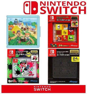 任天堂 Switch 動物森友會 寶可夢 瑪利歐 漆彈 24枚 卡匣盒 卡帶盒 卡夾盒 遊戲收納盒