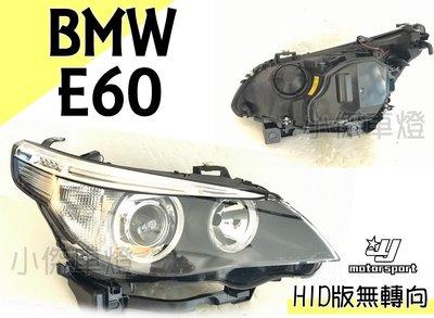 小傑車燈精品--全新 BMW E60 03 04 年 HID版 D2規格適用 原廠型 副廠 大燈 頭燈 一顆9000