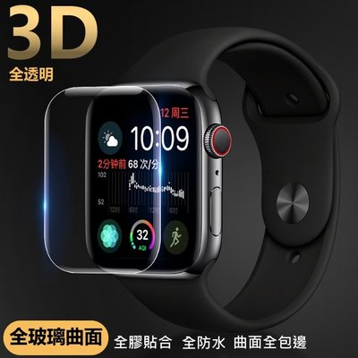 Apple Watch 3D 滿版 全透明 玻璃貼 防水 AppleWatch5 5代 S5 全膠 保護貼 曲面滿版