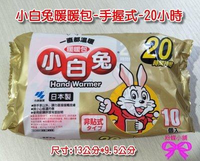 【粉蝶小舖】日本/小林製藥 20小時 小白兔暖暖包/手握式 10片單片裝