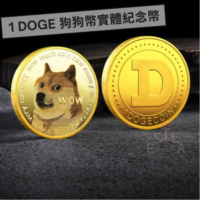 DOGE 狗狗幣實體紀念幣 Dogecoin 加密貨幣 虛擬貨幣 1 DOGE UV彩印金屬狗狗幣