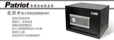 【皓翔】愛國者電子密碼型保險箱(25EF)