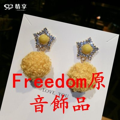 Freedom`原音飾品情享絨毛毛球耳...