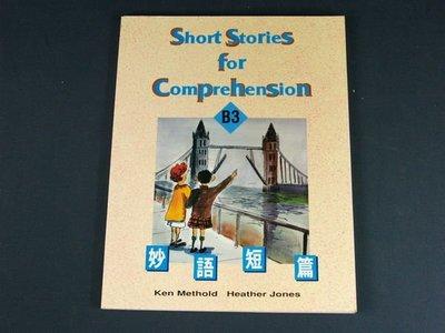 【懶得出門二手書】《Short Stories for Comprehension-妙語短篇》八成新