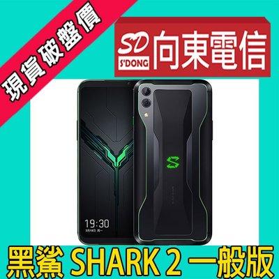 【向東-新北三重店】BlackShark2  6.39吋空機搭亞太596吃到飽手機10490元
