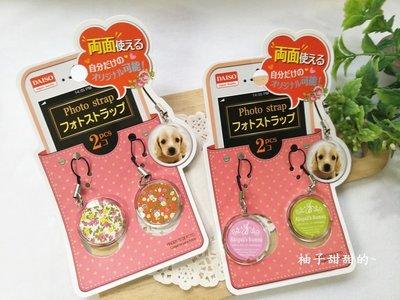 日本代購-DAISO 大創 狗狗 相片 吊飾 鑰匙圈 裝飾品 DIY【柚子甜甜的~】
