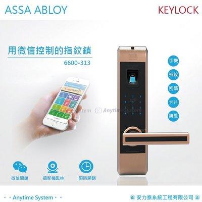 安力泰系統~ASSA ABLOY 6600-313 五合一電子門鎖 指紋/密碼/感應卡/鑰匙/手機 微信遠端解鎖