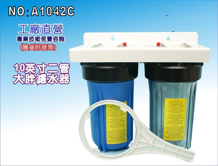"""【龍門淨水】10""""大胖濾水器.二管淨水器.水族箱.電解機.飲水機.水塔過濾器(貨號A1042C)"""