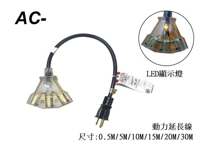 【六絃樂器】全新 Stander AC-315 動力延長線* 15米 / 戶外專業電源 3C 一對三