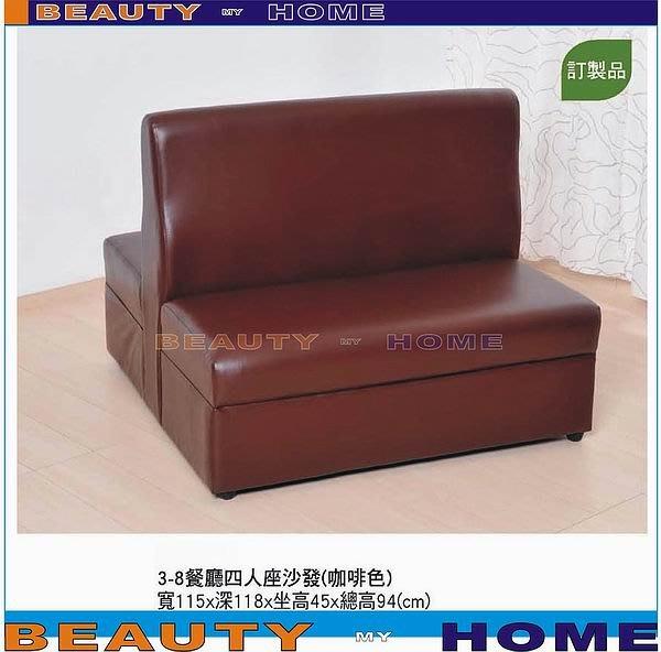 【Beauty My Home】18-DE-604-01餐廳四人座沙發椅【高雄】
